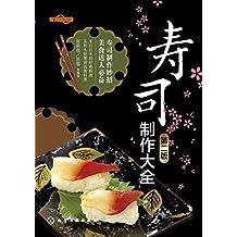 时尚新厨房:寿司制作大全(第2版)