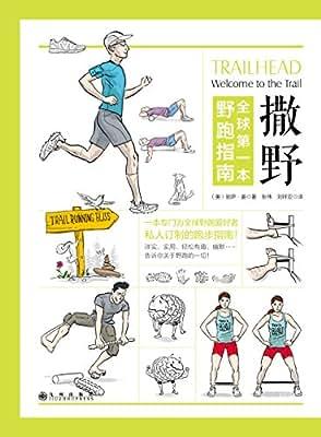 撒野:全球第一本野跑指南.pdf
