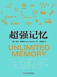 超强记忆(PIC记忆法则,让你记得住、忘不掉)