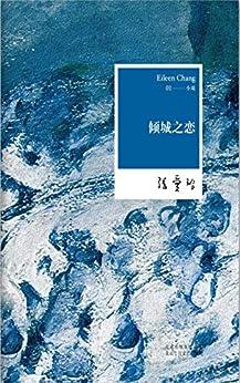 """""""倾城之恋(张爱玲巅峰之作,一本书了解她的文学魅力)"""",作者:[张爱玲]"""