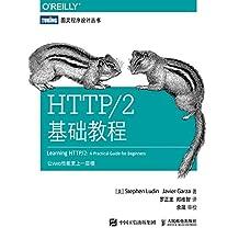 HTTP/2基础教程(图灵图书)