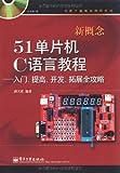 新概念51单片机C语言教程:入门、提高、开发、拓展全攻略(附DVD光盘1张)