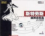 斯特劳斯:圆舞曲精选(CD)