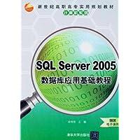 SQL Server 2005数据库应用基础教程
