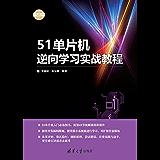 51单片机逆向学习实战教程 (电子设计与嵌入式开发实践丛书)