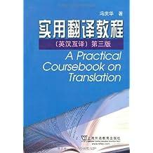 实用翻译教程(英汉互译)(第3版)