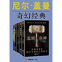 尼尔·盖曼奇幻经典作品集:《美国众神》《北欧众神》《好兆头》《星尘》《蜘蛛男孩》(共5册)(读客熊猫君出品,幻想文学大师、《美国众神》作者尼尔·盖曼奇幻经典作品集!)