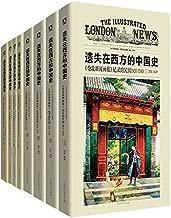 遗失在西方的中国史(套装共8册):《伦敦新闻画报》记录的晚清和民国、法国《小日报》记录的晚清
