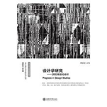 设计学研究:20位教授论设计 (设计理论与实践前沿丛书)