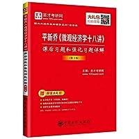 圣才教育·平新乔·微观经济学十八讲:课后习题和强化习题详解(第3版)(附电子书大礼包)