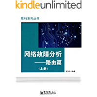 网络故障分析:路由篇(上册) (思科系列丛书)