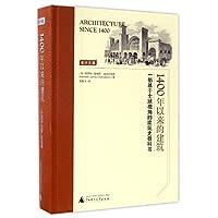 1400年以来的建筑:一部基于全球视角的建筑史教科书