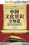 中国文化常识全知道(经典珍藏版)