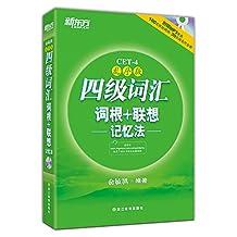 新东方·四级词汇词根+联想记忆法(乱序版)(附MP3光盘)
