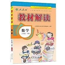 (2017年春)义务教育教科书同步教学资源·教材解读:数学(三年级下册)(人教版)