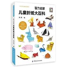 手工坊七彩纸艺系列·智力启蒙:儿童折纸大百科