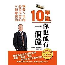 10年後,你也能有一個億:畢業5年內,必須學會的6種賺錢法(增修版) (Traditional Chinese Edition)