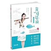 笛语清扬:竹笛系统化教学与训练(附光盘)