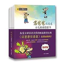 富爸爸穷爸爸:少儿财商启蒙书(套装共10册)