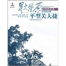 星火燎原系列连环画•抗日战争卷1:平型关大捷