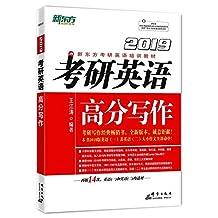 新东方•(2019)考研英语高分写作