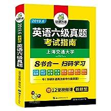 华研外语·(2019.6新题型)英语六级真题考试指南