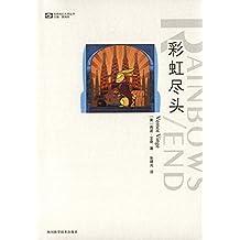 世界科幻大师丛书:彩虹尽头