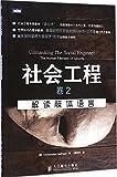 社会工程(卷2):解读肢体语言
