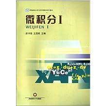 西南财经大学天府学院数学系列教材:微积分1