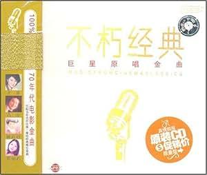 不朽经典:巨星原唱金曲(CD)