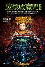 紫禁城魔咒Ⅱ:邪灵(大星文化出品,奇幻史诗巨著!)