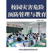 校园灾害危险预防管理与教育
