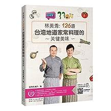林美秀:126道台湾地道家常料理的关键美味