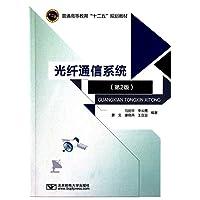 """普通高等教育""""十二五""""规划教材:光纤通信系统(第2版)"""