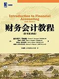 财务会计教程(原书第10版) (华章教材经典译丛)