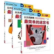 公文式教育2-3岁套装(套装共3册)(封面随机)