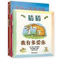猜猜我有多爱你+爷爷一定有办法+蚯蚓的日记+逃家小兔(共4册)
