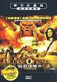 盗墓迷城3下部(DVD)