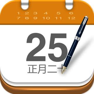 中华万年历 日历 农历 天气 节日 笔记事 Calendar