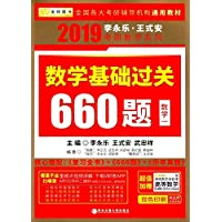 金榜图书·(2019)李永乐·王式安考研数学:数学基础过关660题(数学一)