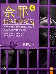 余罪:我的刑偵筆記4(同名網劇點擊量破40億?。ㄗx客知識小說文庫)