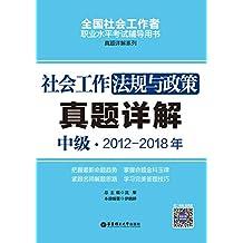 社会工作法规与政策(中级)2012-2018年真题详解