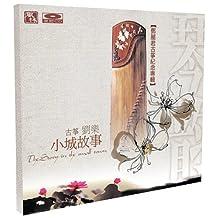 风林唱片•古筝:小城故事(黑胶CD)