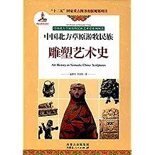 中国北方草原游牧民族雕塑艺术史