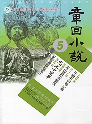 章回小说 月刊 2016年05期.pdf