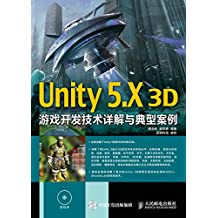Unity 5.X 3D游戏开发技术详解与典型案例