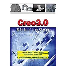 Creo3.0数控加工与典型案例