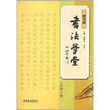 书法学堂:7年级(下)(硬笔版)