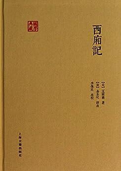 """""""西厢记 (国学典藏)"""",作者:[[元]王实甫著,[清]金圣叹评点,李保民点校]"""