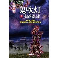 鬼吹灯之湘西疑陵 (天下霸唱的创作将东方神秘文化与世界流行文化元素融为一体,为类型小说打上了深深的中国烙印。)